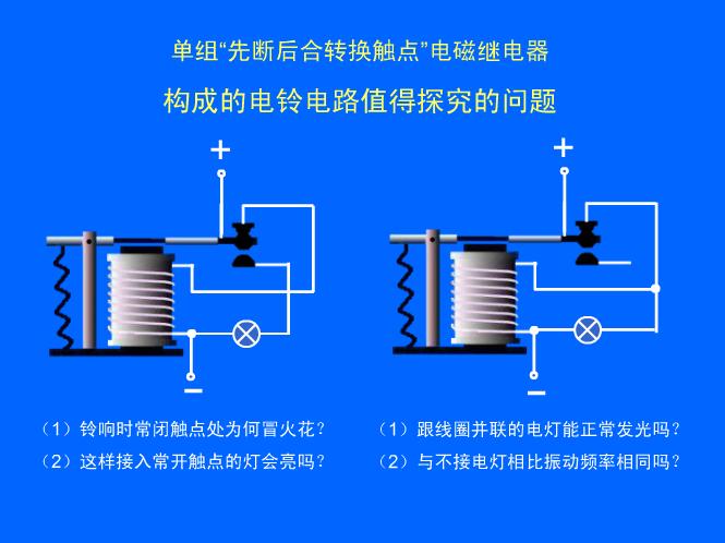 用最简单的触点组构成电铃,报警电路,抢答器电路及其功能加强与拓展